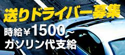 送りドライバー募集。時給1500円~ガソリン代支給